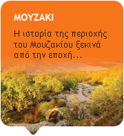 Μουζάκι